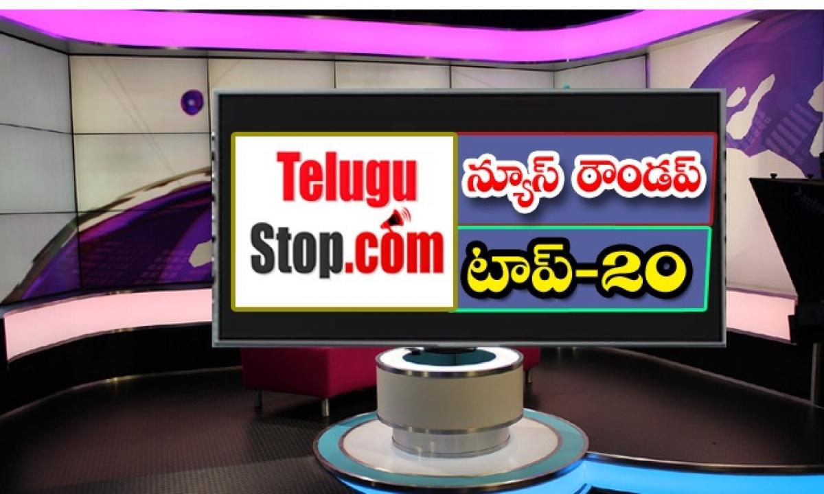 Ap Andhra And Telangana News Roundup Breaking Headlines Latest Top News July 30 2021-న్యూస్ రౌండప్ టాప్ – 20-Breaking/Featured News Slide-Telugu Tollywood Photo Image-TeluguStop.com