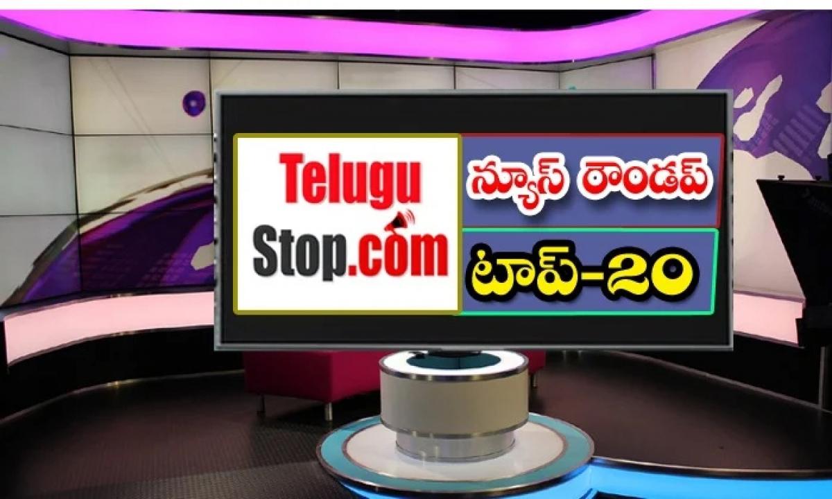 Ap Andhra And Telangana News Roundup Breaking Headlines Latest Top News 31 July 2021 Today-న్యూస్ రౌండప్ టాప్ – 20-Breaking/Featured News Slide-Telugu Tollywood Photo Image-TeluguStop.com
