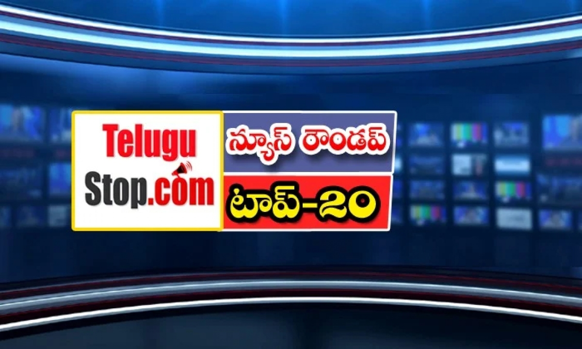 Ap Andhra And Telangana News Roundup Breaking Headlines Latest Top News 4 August 2021 Today-న్యూస్ రౌండప్ టాప్ 20-Breaking/Featured News Slide-Telugu Tollywood Photo Image-TeluguStop.com