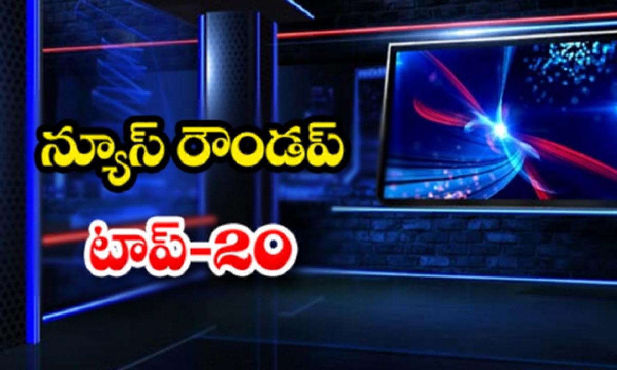 Ap Andhra And Telangana News Roundup Breaking Headlines Latest Top News April 13 5 2021 Today-న్యూస్ రౌండప్ టాప్ 20-Latest News - Telugu-Telugu Tollywood Photo Image-TeluguStop.com