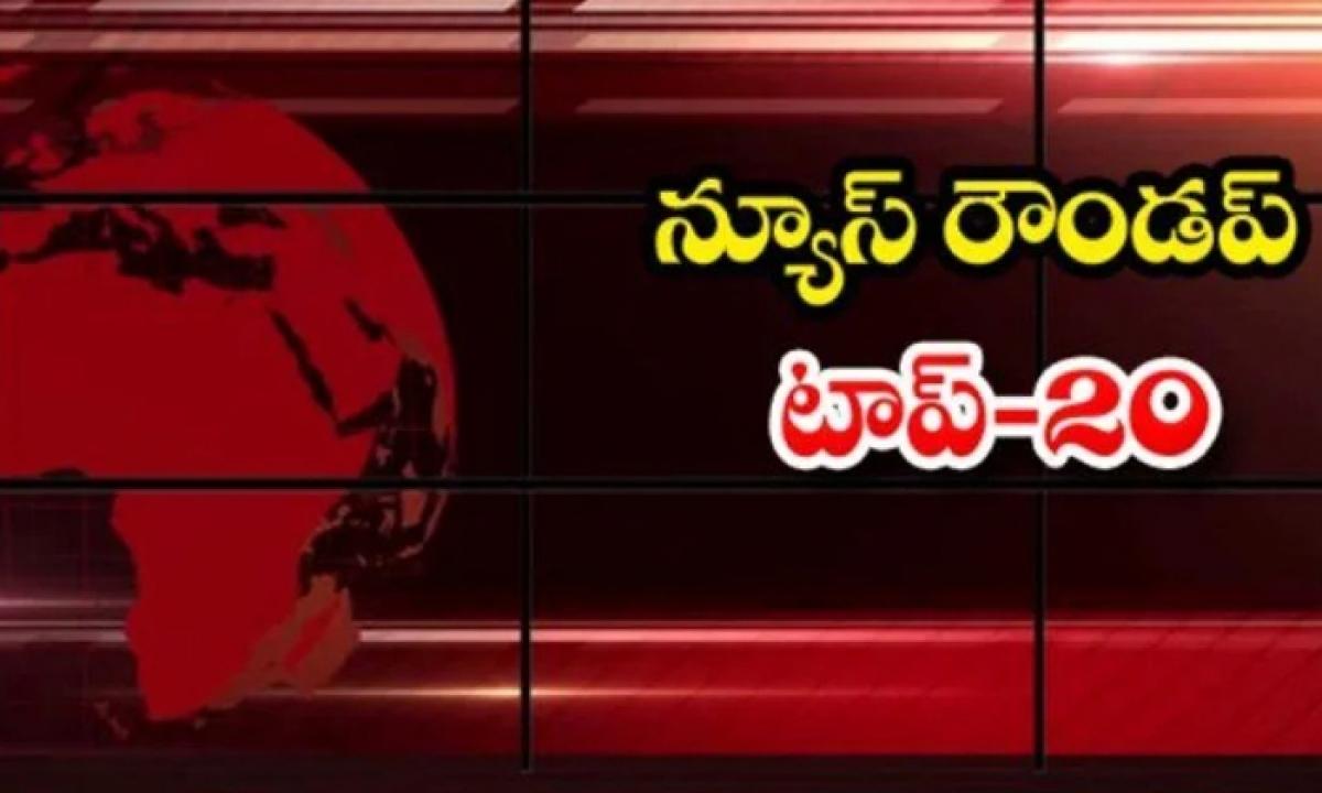 Ap Andhra And Telangana News Roundup Breaking Headlines Latest Top News April 26 4 2021 Today-న్యూస్ రౌండప్ టాప్ 20-Latest News - Telugu-Telugu Tollywood Photo Image-TeluguStop.com