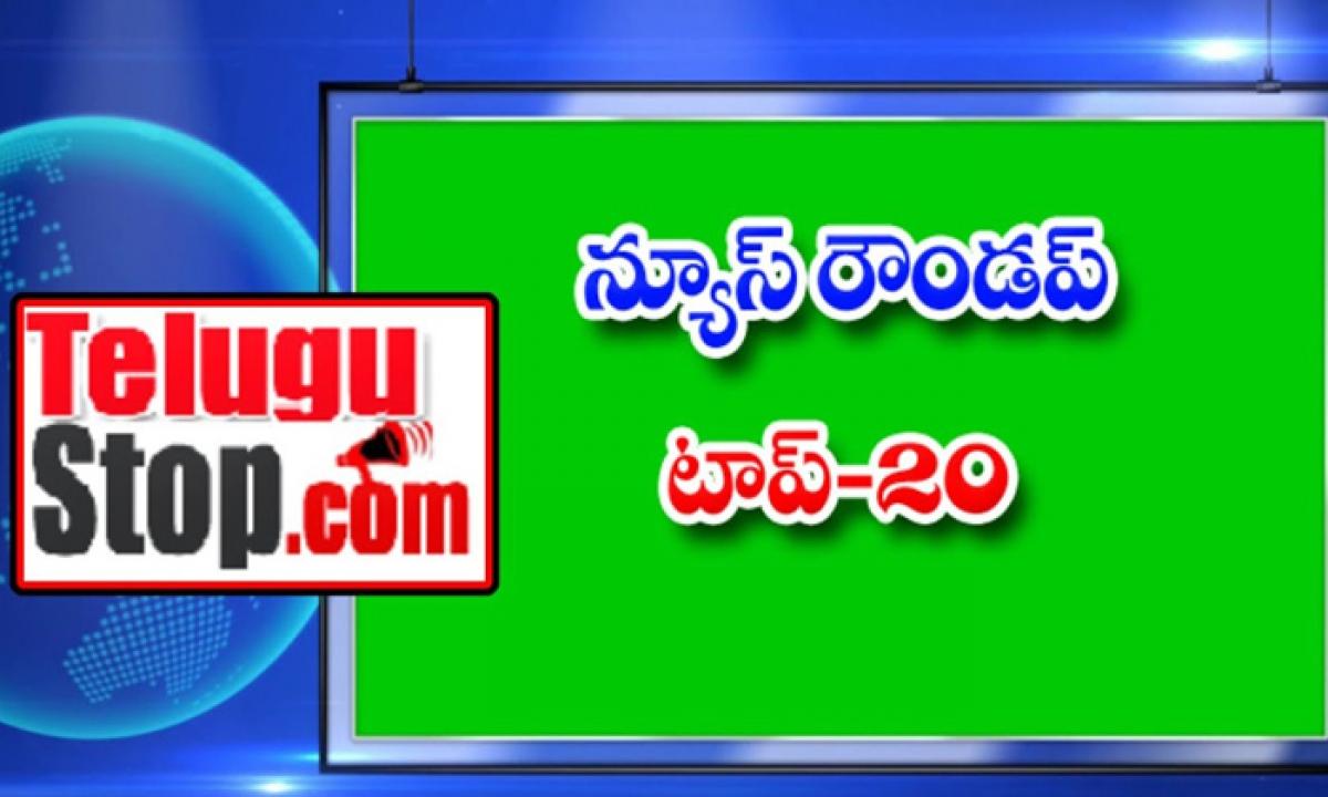 Ap Andhra And Telangana News Roundup Breaking Headlines Latest Top News May 18 2021-న్యూస్ రౌండప్ టాప్ 20-Latest News - Telugu-Telugu Tollywood Photo Image-TeluguStop.com