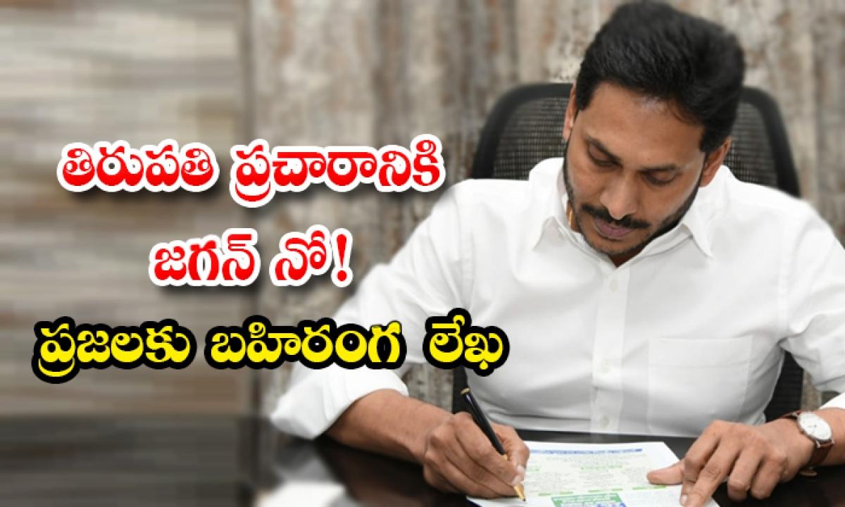 Jagan Open Letter To People On Tirupathi Election Campaign-TeluguStop.com