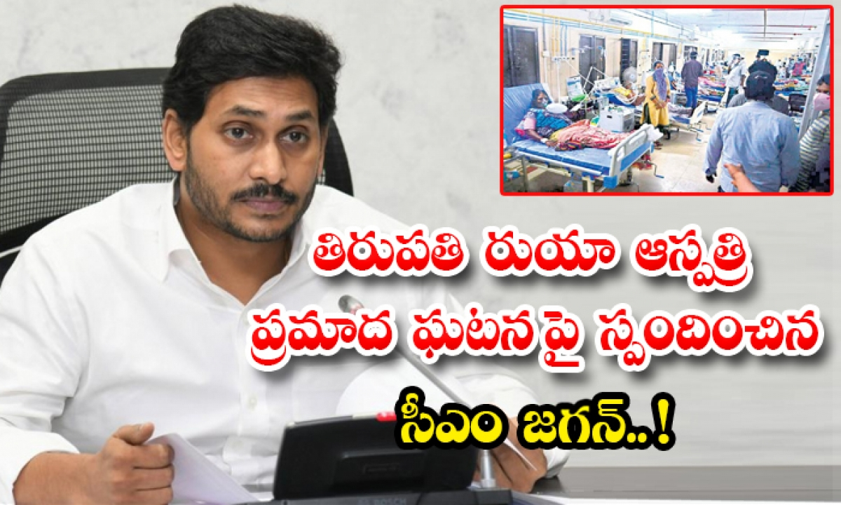 Ap Cm Jagan Responds To Tirupati Rua Hospital Incident Of 11 Died-తిరుపతి రుయా ఆస్పత్రి ప్రమాద ఘటన పై స్పందించిన సీఎం జగన్.. -Breaking/Featured News Slide-Telugu Tollywood Photo Image-TeluguStop.com