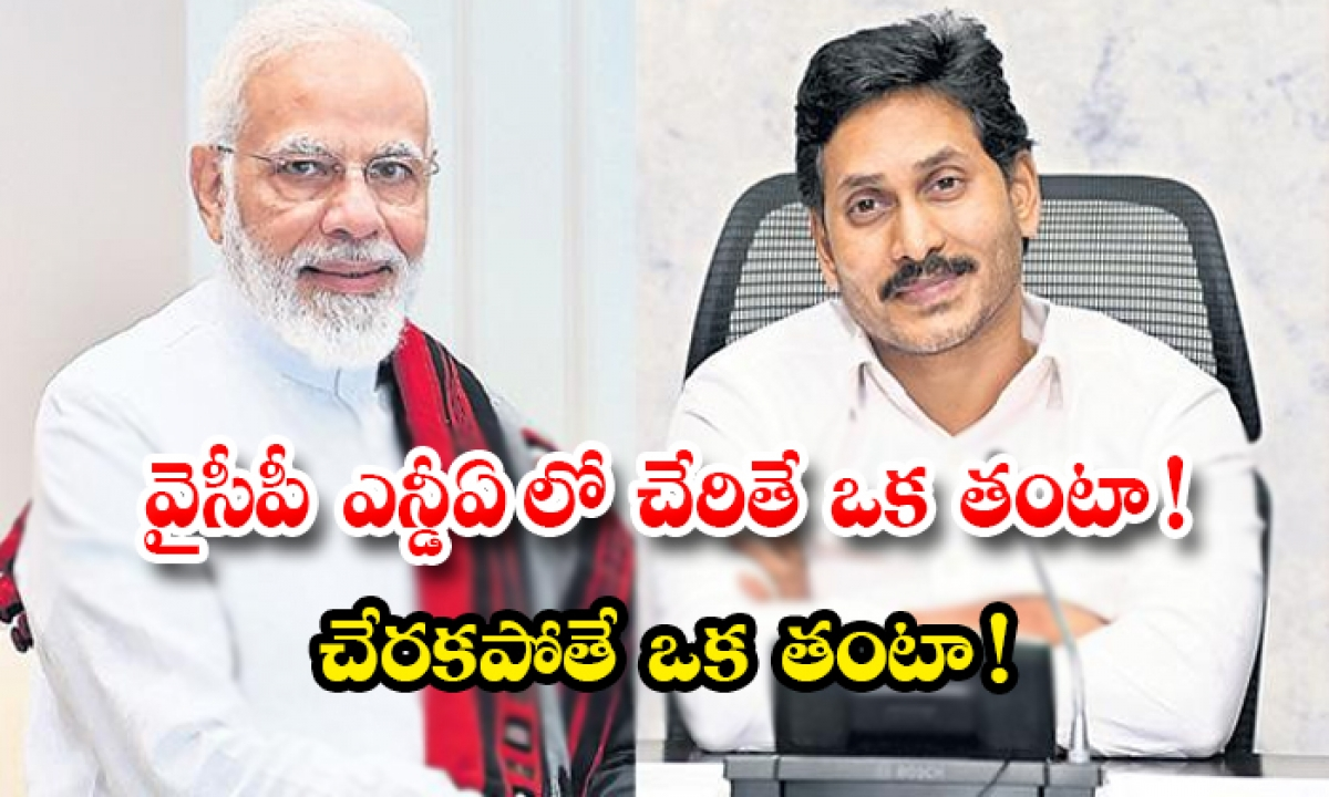 Jagan Is Yet To Decide On Joining The Nda-వైసీపీ ఎన్డీఏ లో చేరితే ఒక తంటా చేరకపోతే ఒక తంటా -Political-Telugu Tollywood Photo Image-TeluguStop.com