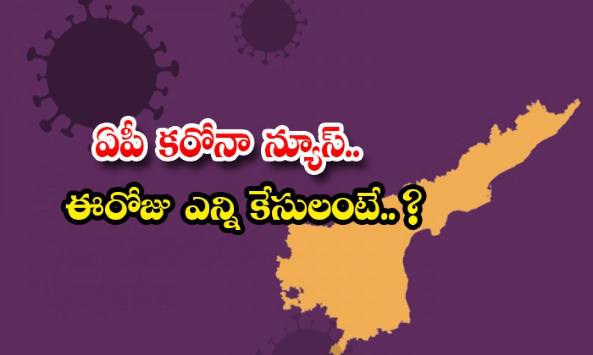 Ap Corona News How Many Cases-ఏపీ కరోనా న్యూస్.. ఈరోజు ఎన్ని కేసులంటే.. -Breaking/Featured News Slide-Telugu Tollywood Photo Image-TeluguStop.com