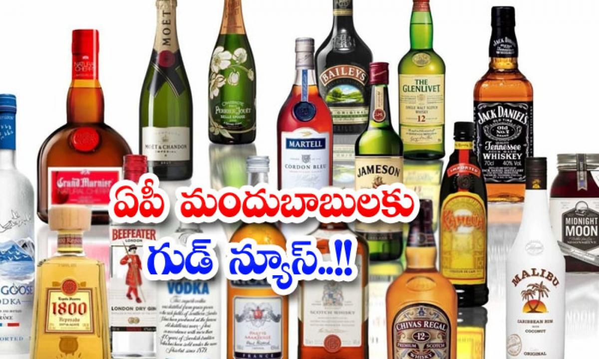 Good News To Ap Drinkers-ఏపీ మందుబాబులకు గుడ్ న్యూస్..-General-Telugu-Telugu Tollywood Photo Image-TeluguStop.com