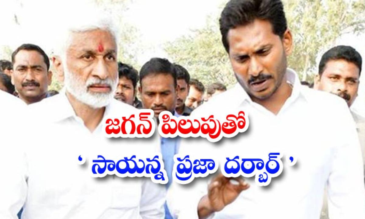 Mp Vijayasaireddy Start Sayanna Praja Darbar Programme-జగన్ పిలుపుతో సాయన్న ప్రజా దర్బార్ -Political-Telugu Tollywood Photo Image-TeluguStop.com