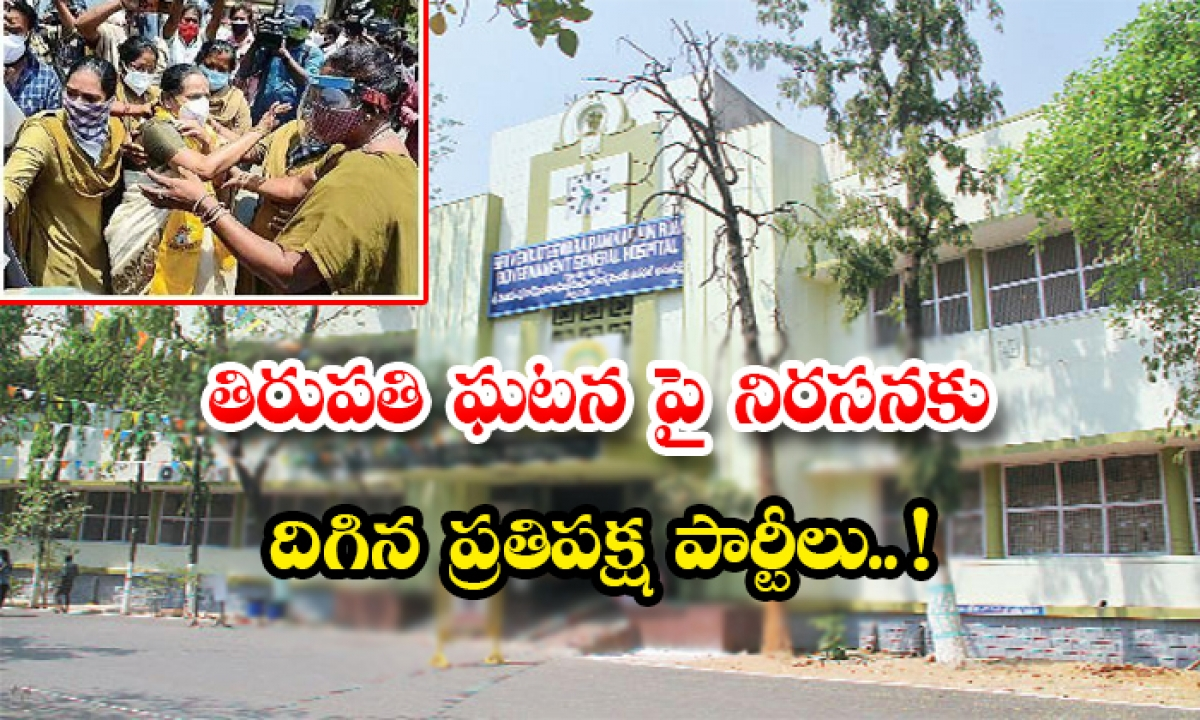 Ap Opposition Parties Protesting Over Tirupati Ruya Hospital Incident-TeluguStop.com