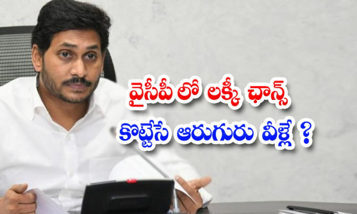 Who Are The Six Lucky Chances In Ycp-TeluguStop.com