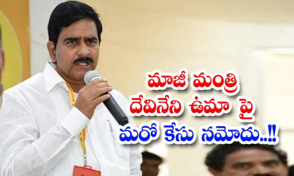 Case File Against Devineni Uma-మాజీ మంత్రి దేవినేని ఉమా పై మరో కేసు నమోదు..-Political-Telugu Tollywood Photo Image-TeluguStop.com
