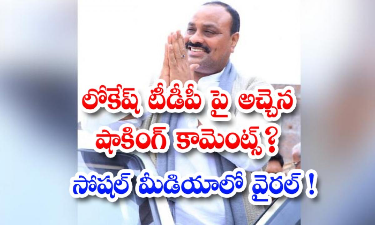 Ap Tdp President Achhennaidu Viral Comments On Lokesh And Tdp-TeluguStop.com