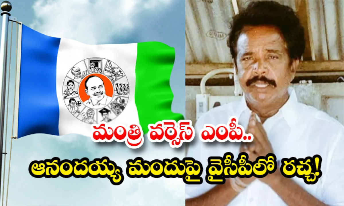 Ap Ycp Leaders Are Troubling Over Supply Of Anandayya Corona Medicine-TeluguStop.com