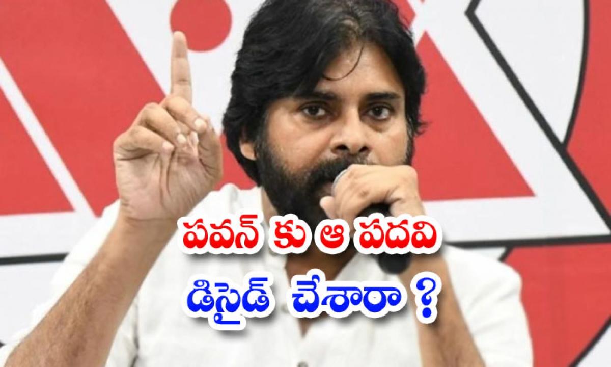 Tdp Attempts To Form An Alliance With Janasena Party-పవన్ కు ఆ పదవి డిసైడ్ చేశారా -Political-Telugu Tollywood Photo Image-TeluguStop.com