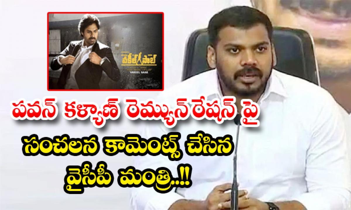 Ap Ysrcp Minister Anil Kumar Yadav Sensational Comments On Pawan Kalyan-TeluguStop.com