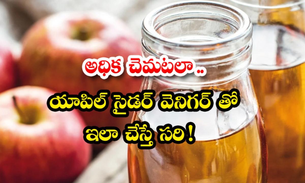 Apple Cider Vinegar Can Stop Over Sweating-అధిక చెమటలా..యాపిల్ సైడర్ వెనిగర్తో ఇలా చేస్తే సరి-Latest News - Telugu-Telugu Tollywood Photo Image-TeluguStop.com