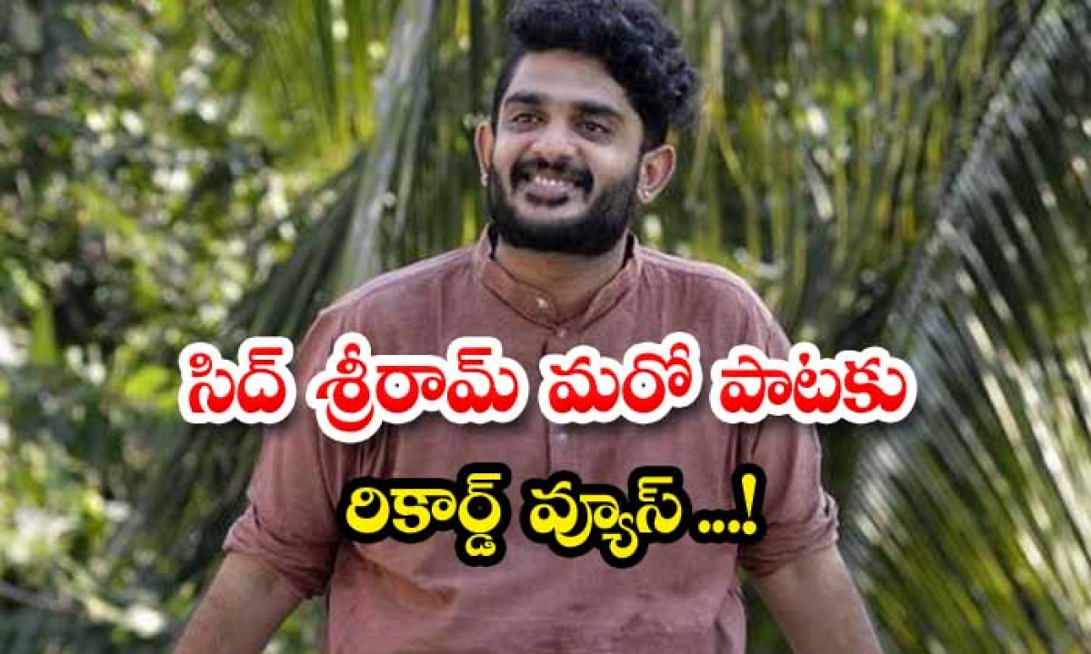 Ardhashatabdham Sid Sriram E Kannulu Song Record Views In Youtube-TeluguStop.com