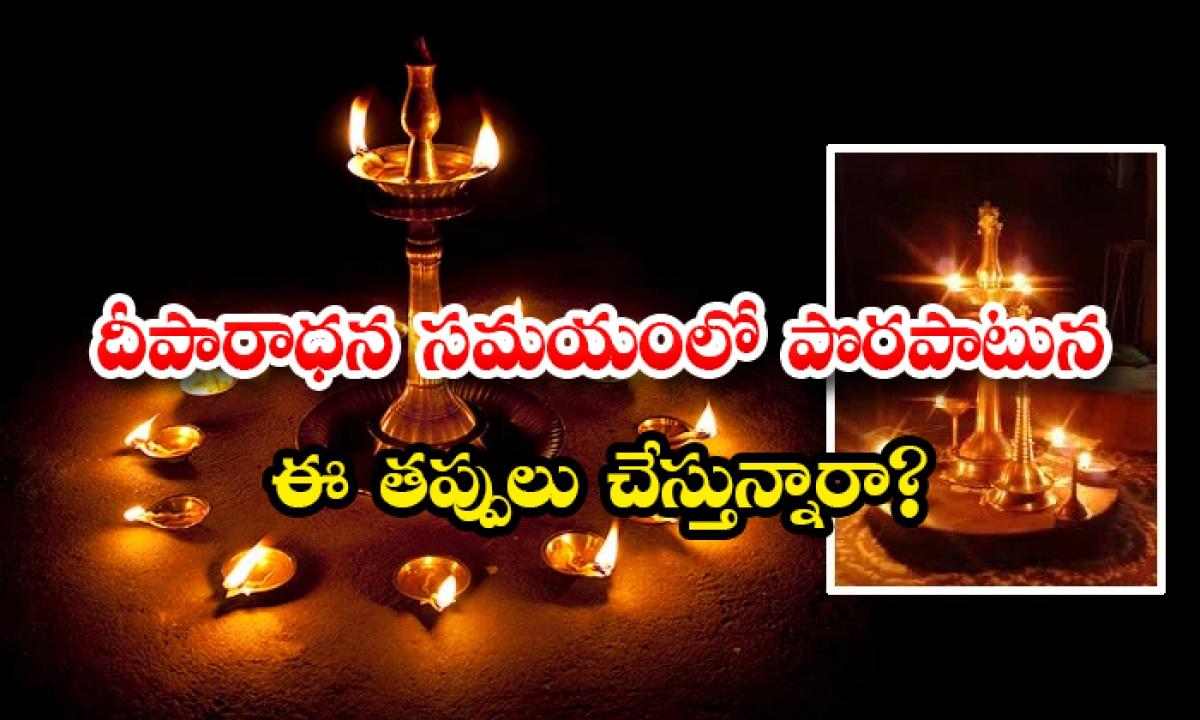 Are You Making These Mistakes During Deeparadana-దీపారాధన సమయంలో పొరపాటున ఈ తప్పులు చేస్తున్నారా-Latest News - Telugu-Telugu Tollywood Photo Image-TeluguStop.com
