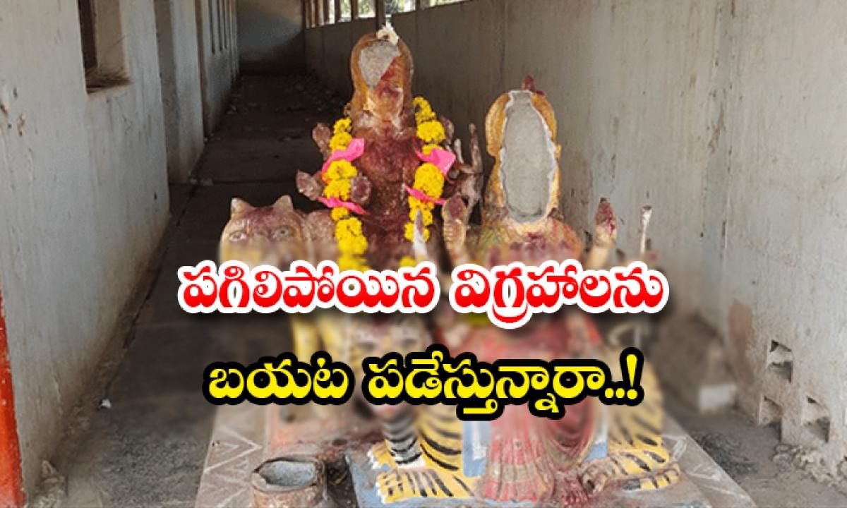 Are You Throwing Out The Broken Idols-పగిలిపోయిన విగ్రహాలను బయట పడేస్తున్నారా..-Latest News - Telugu-Telugu Tollywood Photo Image-TeluguStop.com