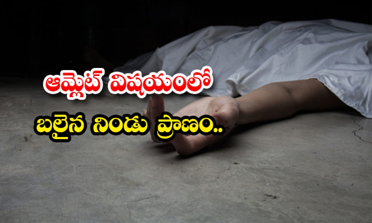Argument On Omelet Issue Hyderabad Man Died-TeluguStop.com
