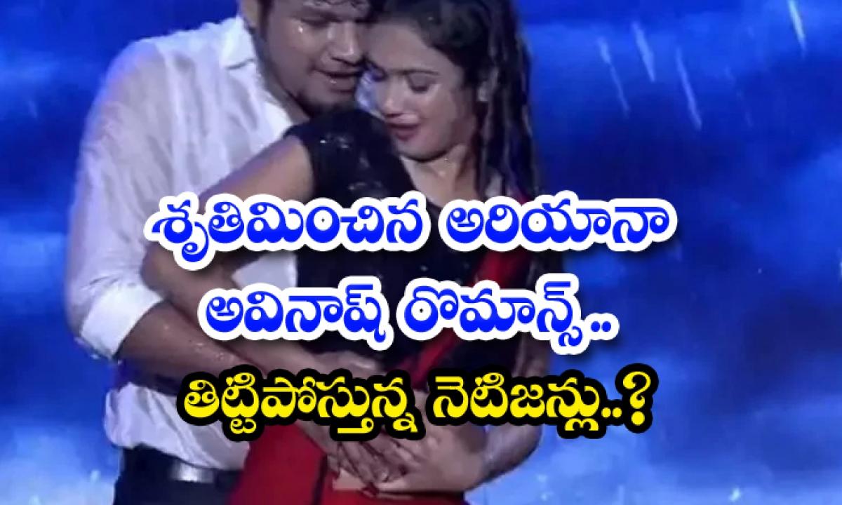 Bigg Boss Ariyana And Avinash Rain Song Romance In Star Maa Event-TeluguStop.com