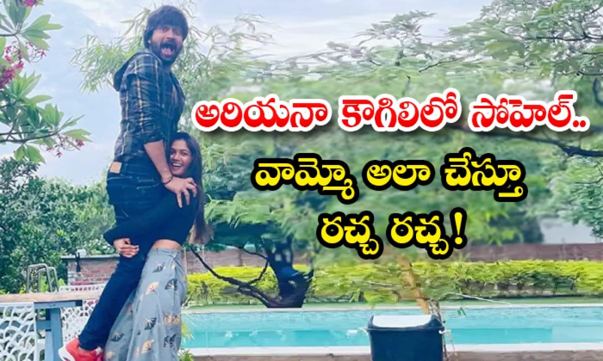 Ariyana Glory Enjoy With Sohel-అరియనా కౌగిలిలో సోహెల్.. వామ్మో అలా చేస్తూ రచ్చ రచ్చ-Latest News - Telugu-Telugu Tollywood Photo Image-TeluguStop.com