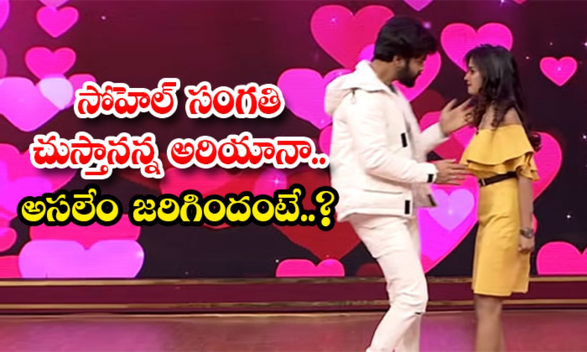 Ariyana Romantic Dance With Sonhel Infront Of Avinash Comedy Stars Promo-TeluguStop.com