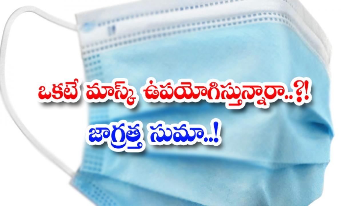 Are You Using The Same Mask Be Careful Suma-TeluguStop.com