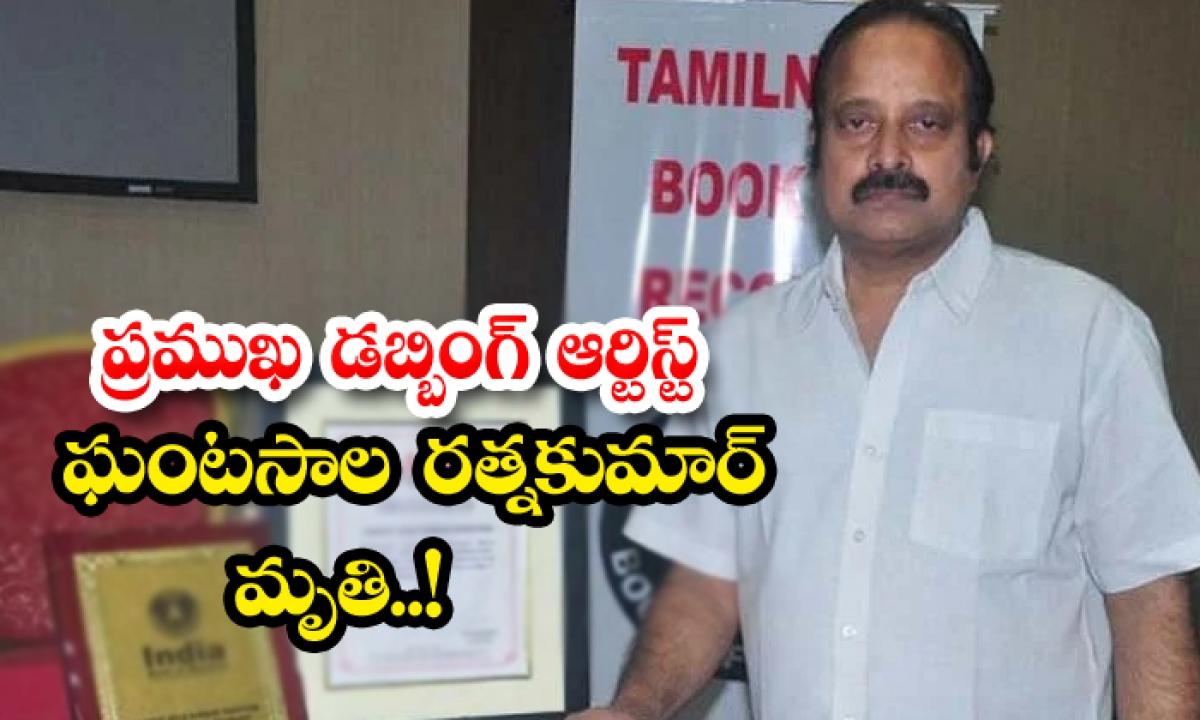 Dubbig Artist Ghantasala Ratnakumar Passed Away-TeluguStop.com