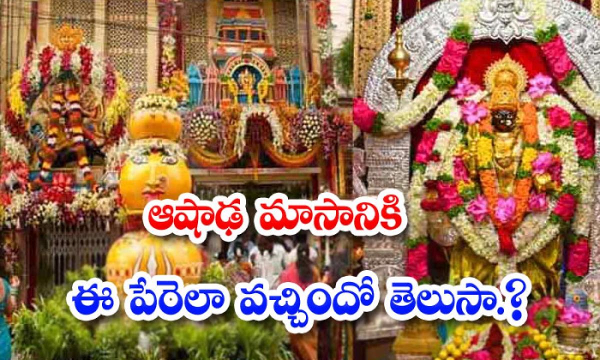Why Ashadha Shuddhapurnami Is Celebrated As Gurupurnami-ఆషాఢ మాసానికి ఈ పేరేలా వచ్చిందో తెలుసా.-Latest News - Telugu-Telugu Tollywood Photo Image-TeluguStop.com