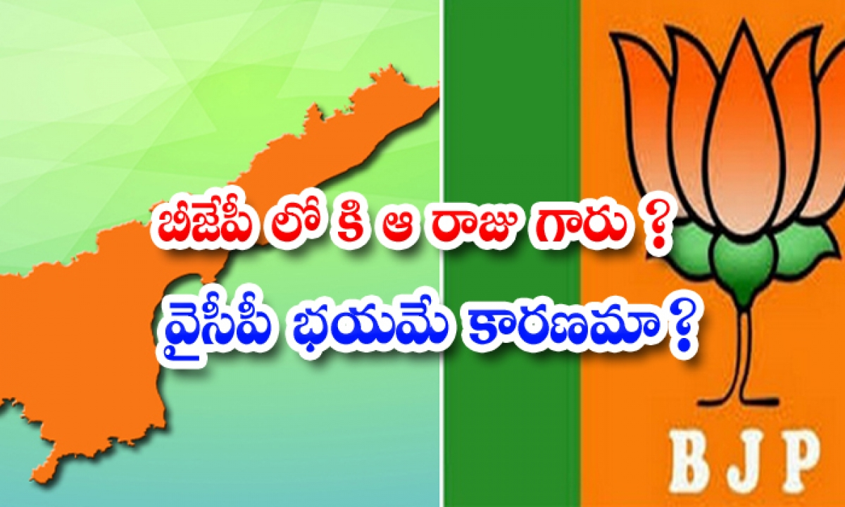 Ashok Gajapathiraju Try To Join In Bjp-బీజేపీ లోకి ఆ రాజు గారు వైసీపీ భయమే కారణమా -Political-Telugu Tollywood Photo Image-TeluguStop.com
