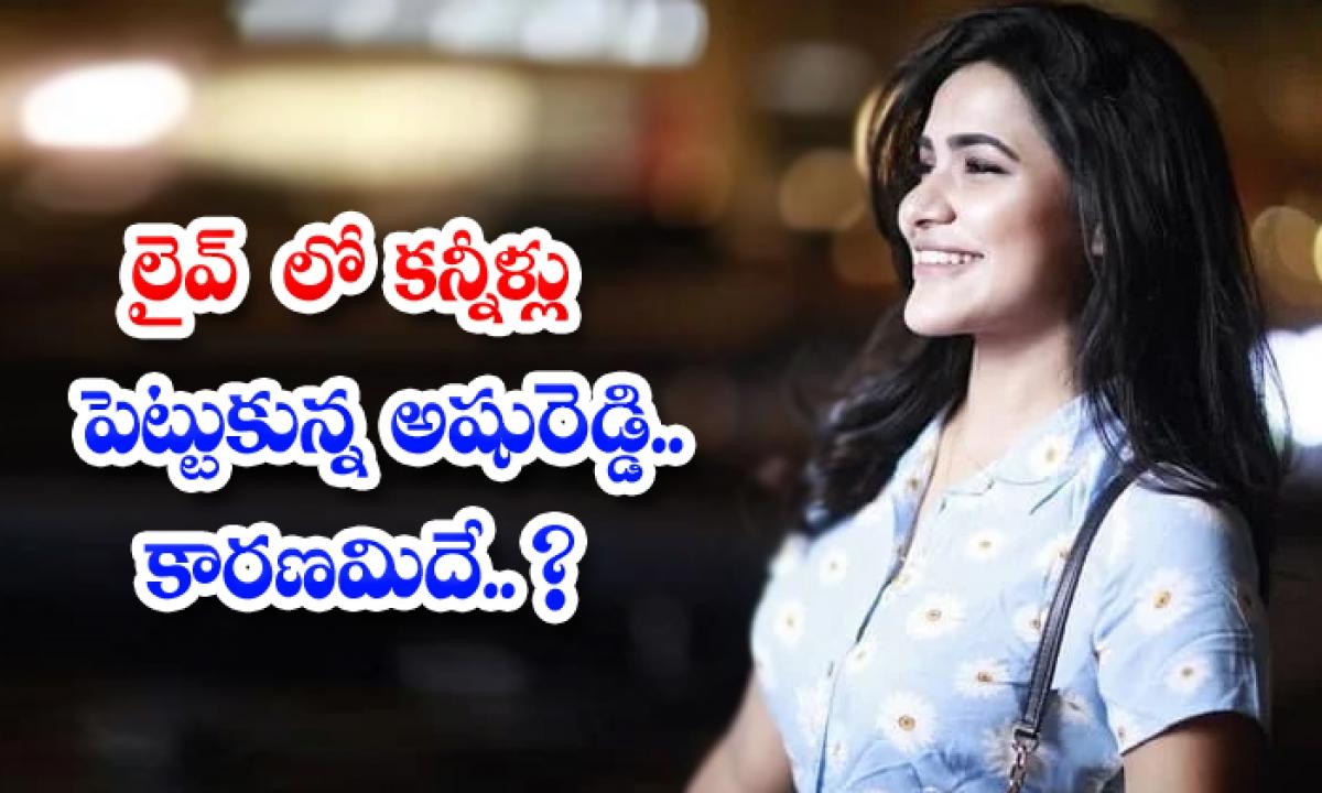 Bigg Boss Contestant Ashu Reddy Emotional Comments On Pawan Kalyan-TeluguStop.com