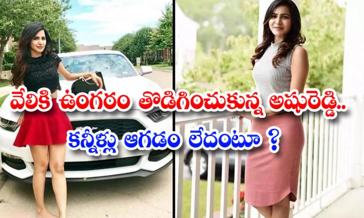 Actress Ashureddy Video Goes Viral In Social Media-వేలికి ఉంగరం తొడిగించుకున్న అషురెడ్డి.. కన్నీళ్లు ఆగడం లేదంటూ-Latest News - Telugu-Telugu Tollywood Photo Image-TeluguStop.com