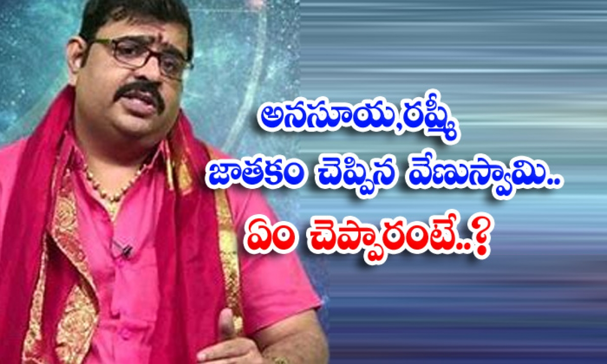 Astrologer Venuswamy Comments About Anchor Anasuya And Rashmi-TeluguStop.com