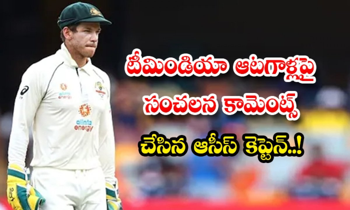 Australia Test Captain Tim Paine Shocking Comments On Team India Cricketers-TeluguStop.com