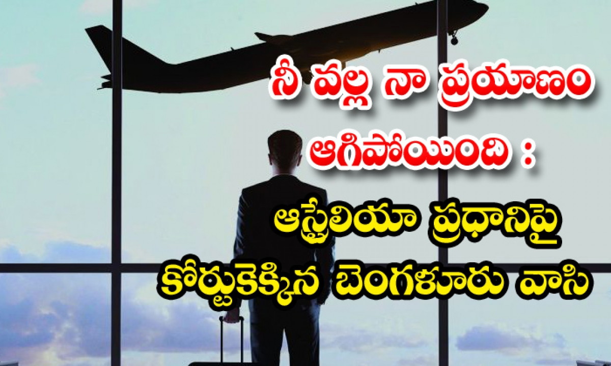 Australian Court To Examine India Travel Ban Plea By Man In Bengaluru-నీ వల్ల నా ప్రయాణం ఆగిపోయింది: ఆస్ట్రేలియా ప్రధానిపై కోర్టుకెక్కిన బెంగళూరు వాసి-Latest News - Telugu-Telugu Tollywood Photo Image-TeluguStop.com