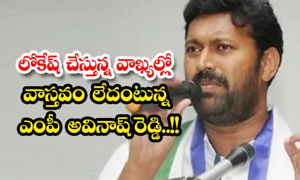 Mp Avinash Reddy Says Lokeshs Remarks Are Not True-లోకేష్ చేస్తున్న వ్యాఖ్యల్లో వాస్తవం లేదంటున్న ఎంపీ అవినాష్ రెడ్డి..-Political-Telugu Tollywood Photo Image-TeluguStop.com