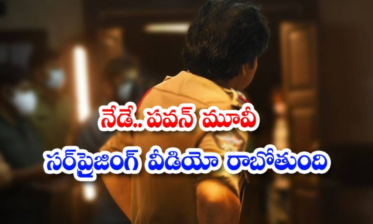 Pawan Kalyan Ayyapanum Koshiyum Movie Making Video-నేడే.. పవన్ మూవీ సర్ప్రైజింగ్ వీడియో రాబోతుంది-Latest News - Telugu-Telugu Tollywood Photo Image-TeluguStop.com