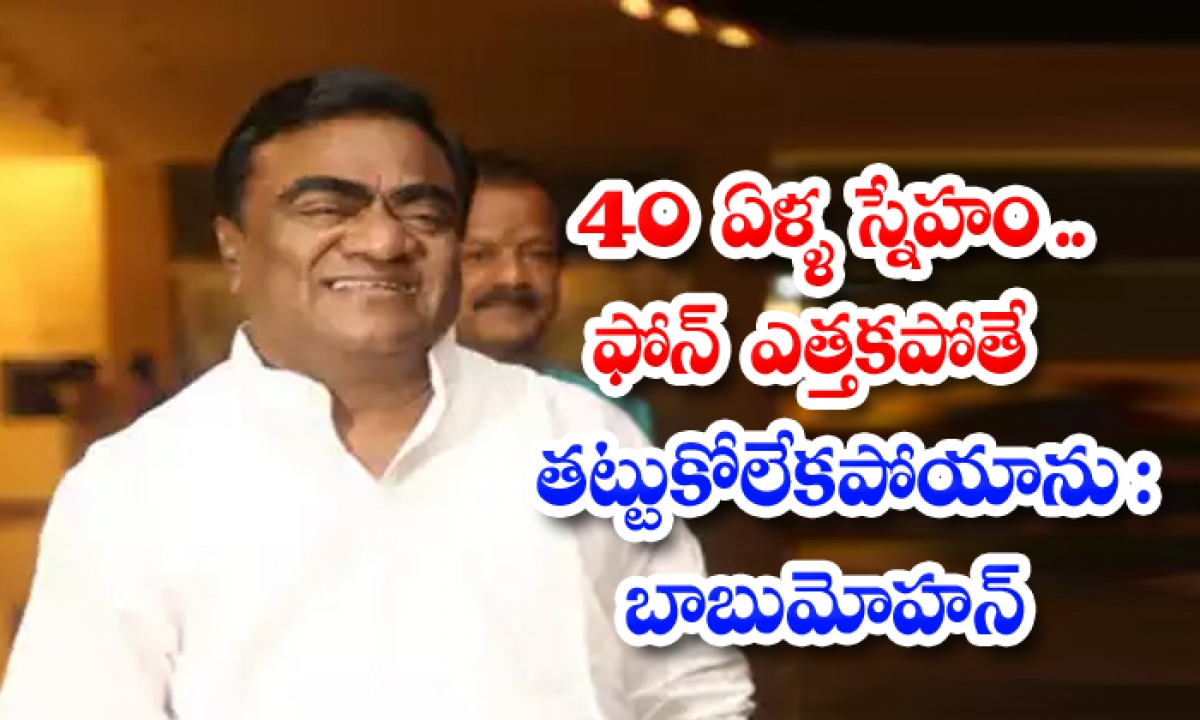 Babu Mohan 40 Year Old Friend Could Not Bear Not Picking Up The Phone-40 ఏళ్ళ స్నేహం.. ఫోన్ ఎత్తకపోతే తట్టుకోలేకపోయాను: బాబు మోహన్-Latest News - Telugu-Telugu Tollywood Photo Image-TeluguStop.com
