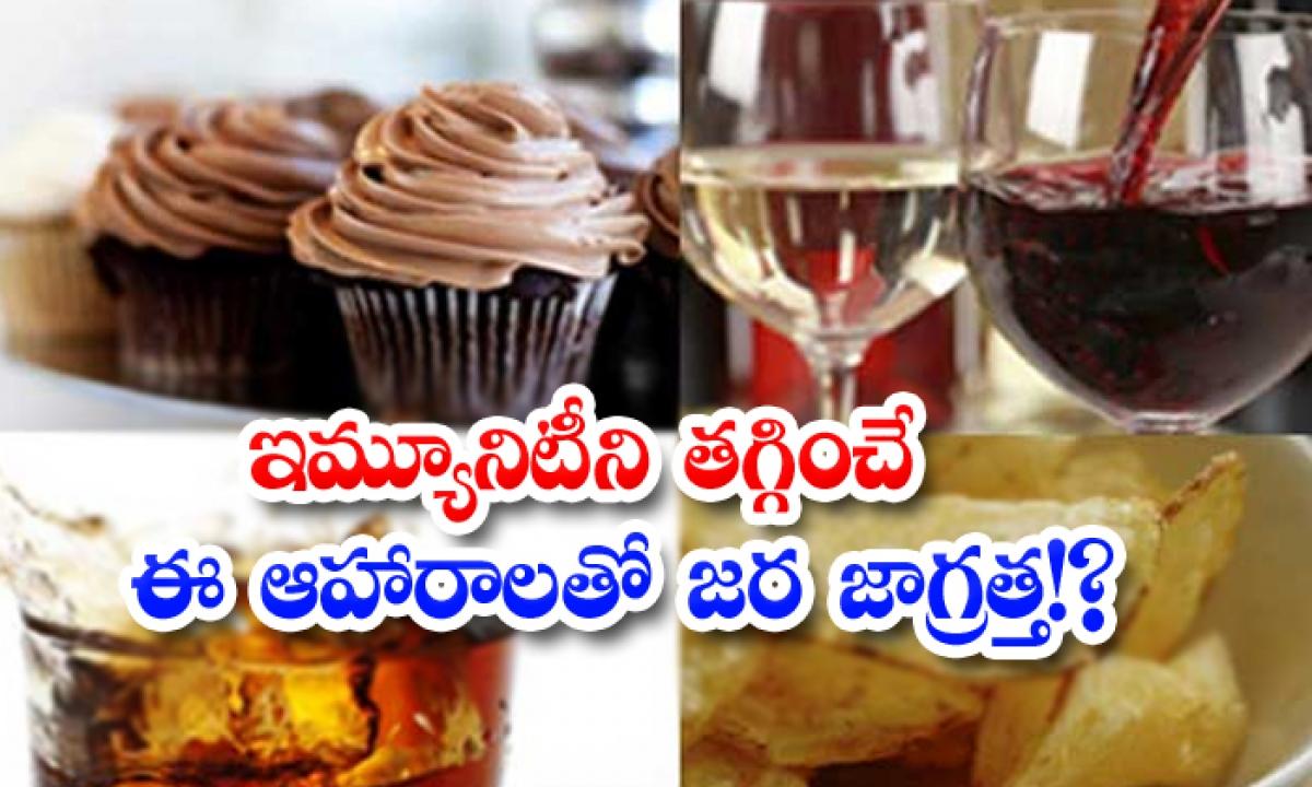 These Foods To Decrease Immune System-ఇమ్యూనిటీని తగ్గించే ఈ ఆహారాలతో జర జాగ్రత్త-Latest News - Telugu-Telugu Tollywood Photo Image-TeluguStop.com
