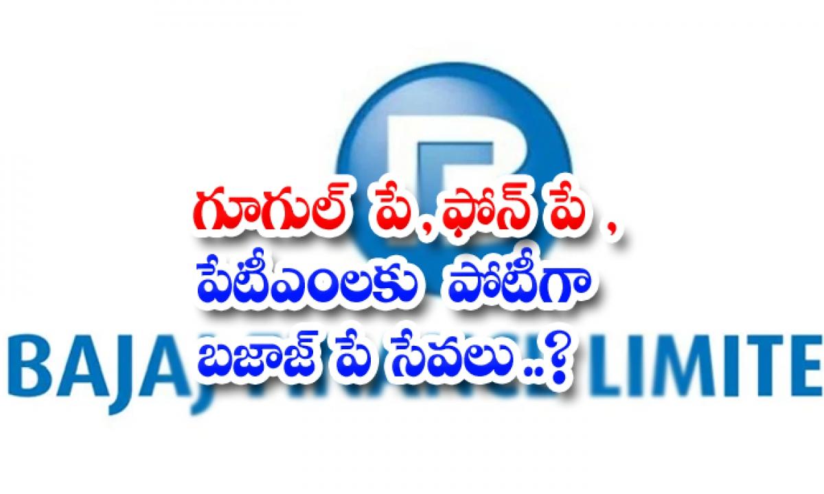 Bajaj Pay Services To Compete With Google Pay Phone Pay Paytm-గూగుల్ పే, ఫోన్ పే, పేటీఎంలకు పోటీగా బజాజ్ పే' సేవలు ..-General-Telugu-Telugu Tollywood Photo Image-TeluguStop.com