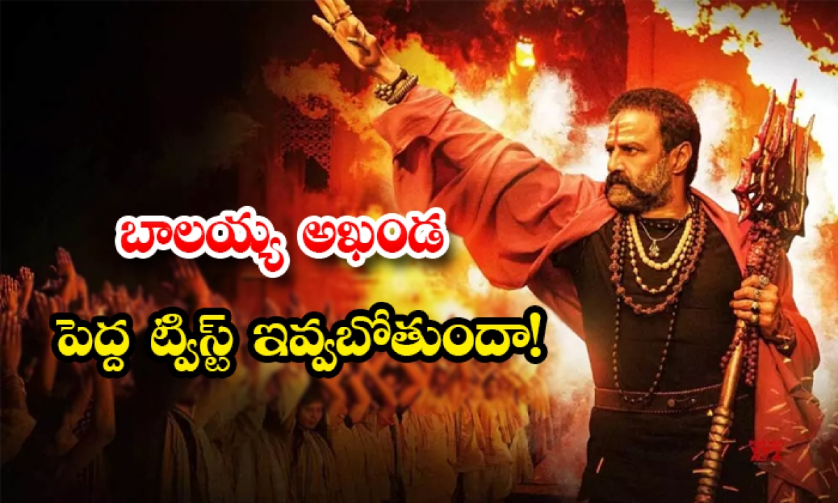 Balakrishna Akhanda Movie Release On Sankranthi Season-బాలయ్య అఖండ పెద్ద ట్విస్ట్ ఇవ్వబోతుందా-Latest News - Telugu-Telugu Tollywood Photo Image-TeluguStop.com