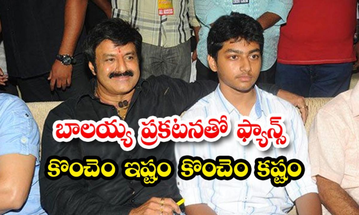 Nandamuri Fans Not Happy With Balakrishan And Mokshagna Movie News-TeluguStop.com