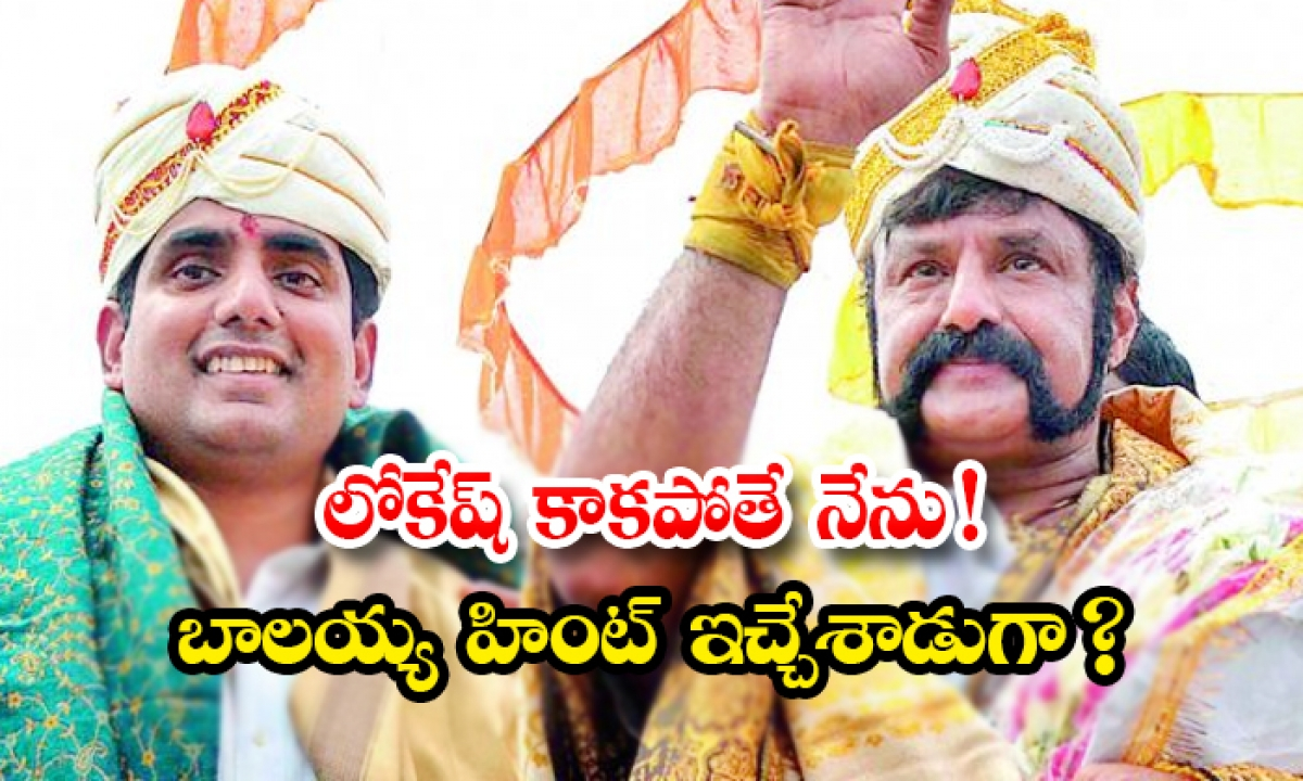 Balakrishna Hopes For Tdp Presidency-లోకేష్ కాకపోతే నేను బాలయ్య హింట్ ఇచ్చేశాడు గా -Political-Telugu Tollywood Photo Image-TeluguStop.com