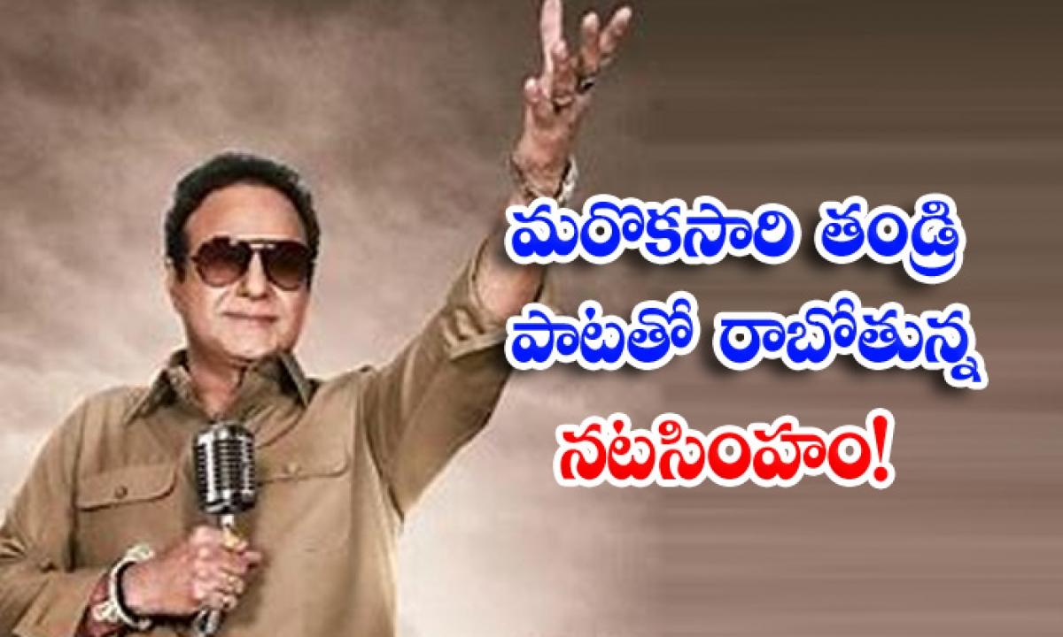 Balakrishna Sing Another Ntr Song-మరొకసారి తండ్రి పాటతో రాబోతున్న నటసింహం -Latest News - Telugu-Telugu Tollywood Photo Image-TeluguStop.com