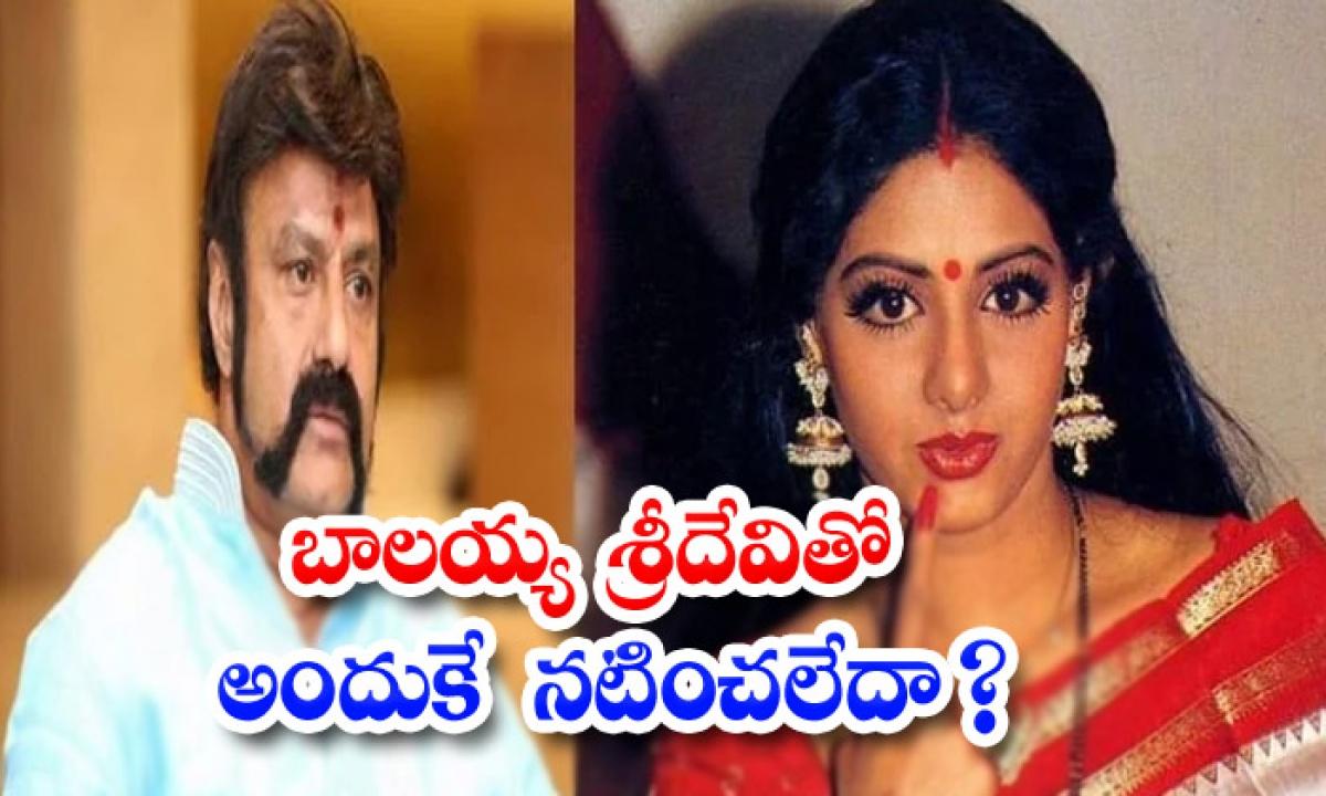 Reason Behind No Movie In Sridevi Balakrishna Combo-బాలయ్య శ్రీదేవితో అందుకే నటించలేదా-Latest News - Telugu-Telugu Tollywood Photo Image-TeluguStop.com