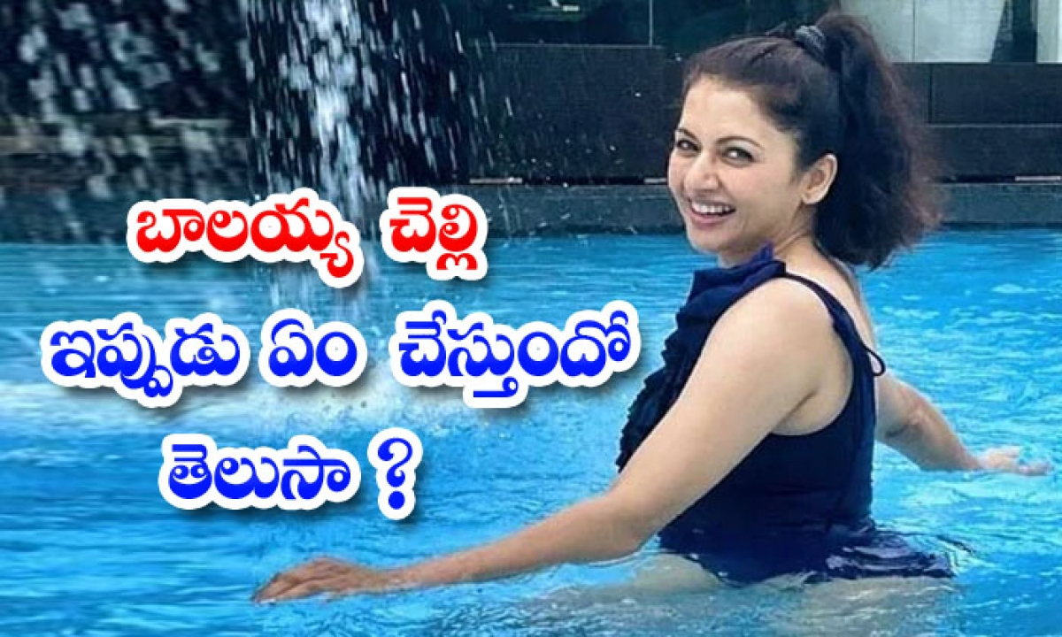 Bhagyashree Is Setting The Internet On Fire With Swimsuit-బాలయ్య చెల్లి ఇప్పుడు ఏం చేస్తుందో తెలుసా-Latest News - Telugu-Telugu Tollywood Photo Image-TeluguStop.com