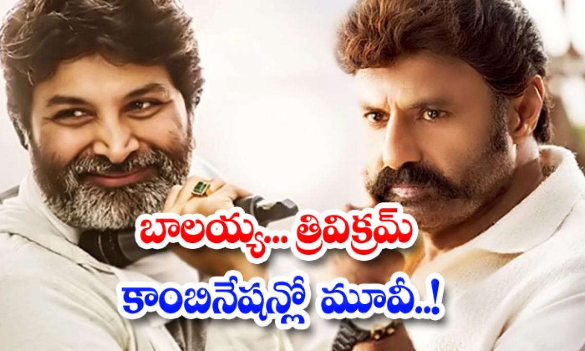 Balayya Movie In Trivikram Combi-బాలయ్య.. త్రివిక్రమ్ కాంబినేషన్లో మూవీ..-Latest News - Telugu-Telugu Tollywood Photo Image-TeluguStop.com