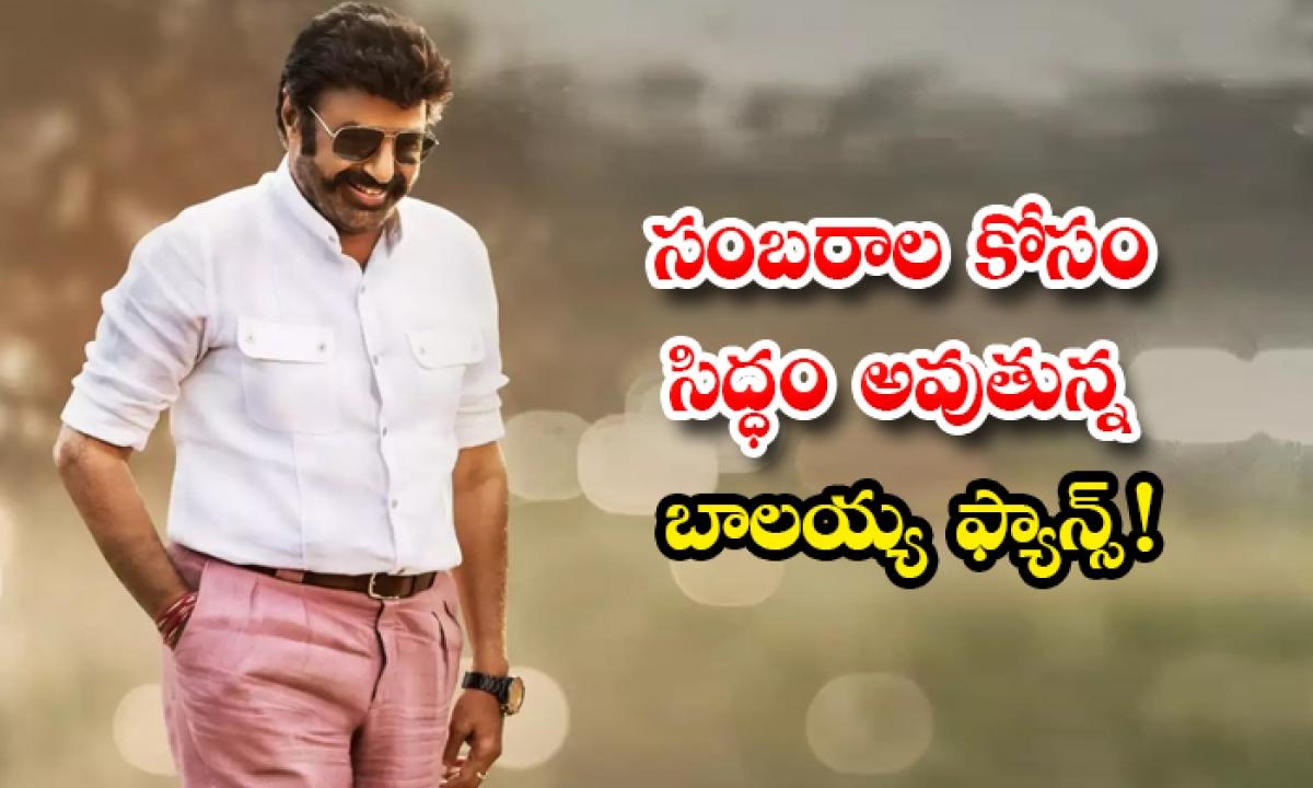 Balayya Birthday Surprise To His Fans-సంబరాల కోసం సిద్ధం అవుతున్న బాలయ్య ఫ్యాన్స్ -Latest News - Telugu-Telugu Tollywood Photo Image-TeluguStop.com
