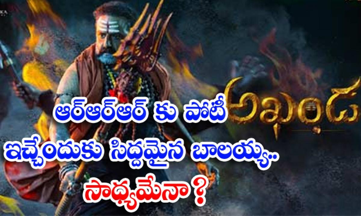 Balayya Ready To Compete For Rrr Is It Possible-ఆర్ఆర్ఆర్ కు పోటీ ఇచ్చేందుకు సిద్దమైన బాలయ్య.. సాధ్యమేనా-Latest News - Telugu-Telugu Tollywood Photo Image-TeluguStop.com